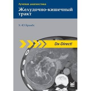Лучевая диагностика. Желудочно-кишечный тракт. Брамбс Х.-Ю. 2014 г. (МЕДпресс)