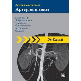 Лучевая диагностика. Артерии и вены Вольф К.-Ю. 2018 г. (МЕДпресс)