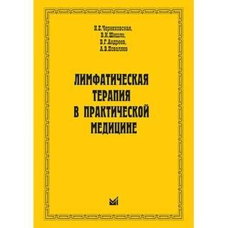 Лимфатическая терапия в практической медицине Чернеховская Н.Е. 2011 г. (МЕДпресс)
