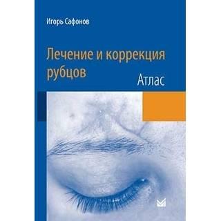 Лечение и коррекция рубцов. Атлас Сафонов 2015 г. (МЕДпресс)
