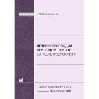 Лечение бесплодия при эндометриозе. Взгляд репродуктолога. Краснопольская К.В. 2019 г. (МЕДпресс)