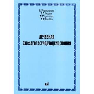 Лечебная эзофагогастродуоденоскопия Чернеховская Н.Е. 2009 г. (МЕДпресс)