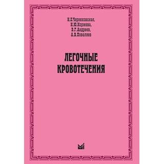 Легочные кровотечения Чернеховская Н.Е. 2011 г. (МЕДпресс)
