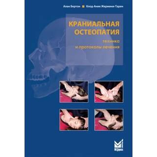 Краниальная остеопатия Бертон А. 2019 г. (МЕДпресс)