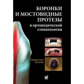 Коронки и мостовидные протезы в ортопедической стоматологии Смит Б. Хоу Л. 2010 г. (МЕДпресс)