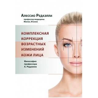Комплексная коррекция возрастных изменений кожи лица. Редаэлли А. 2016 г. (МЕДпресс)
