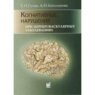 Когнитивные нарушения при цереброваскулярных заболеваниях. Гусев Е.И. 2013 г. (МЕДпресс)