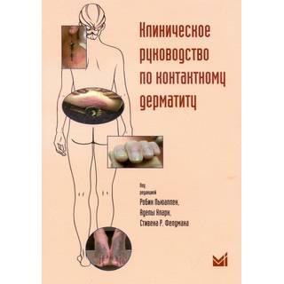 Клиническое руководство по контактному дерматиту Льюаллен Р. А. 2016 г. (МЕДпресс)