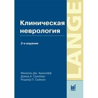 Клиническая неврология Аминофф М.Дж. Гринберг Д.А. 2009 г. (МЕДпресс)