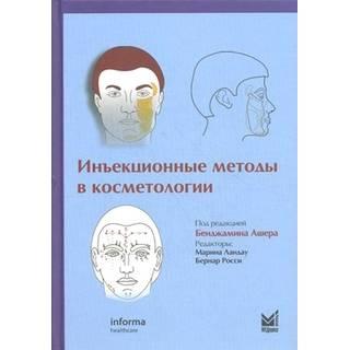 Инъекционные методы в косметологии Ашер Б. 2018 г. (МЕДпресс)