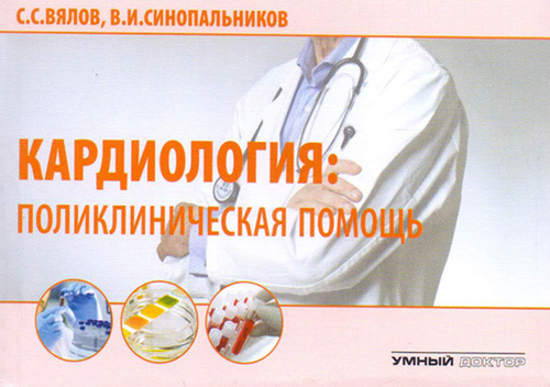 Кардиология | ФБУЗ Лечебно-реабилитационный центр ...