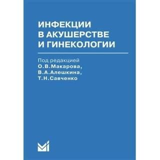 Инфекции в акушерстве и гинекологии Макаров О.В. 2009 г. (МЕДпресс)