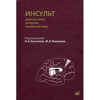 Инсульт: диагностика, лечение, профилактика Суслина З.А. 2009 г. (МЕДпресс)