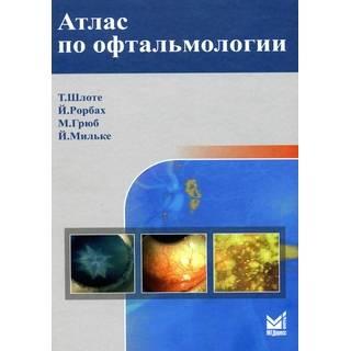 Атлас по офтальмологии Шлоте Т. Мильке Й. 2010 г. (МЕДпресс)