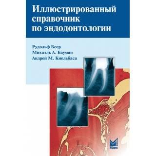 Иллюстрированный справочник по эндодонтологии Беер Р. 2008 г. (МЕДпресс)