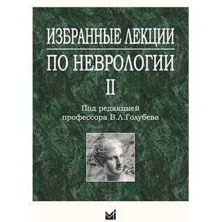 Избранные лекции по неврологии II Голубев В.Л. 2012 г. (МЕДпресс)