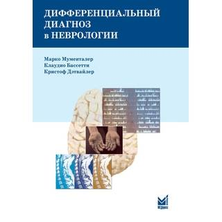 Дифференциальный диагноз в неврологии Мументалер М. Бассетти К. 2021 г. (МЕДпресс)