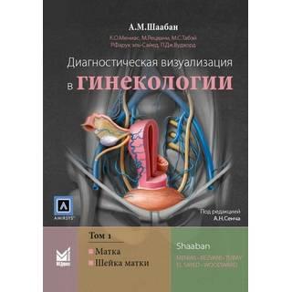 Диагностическая визуализация в гинекологии, Том 1. Шаабан А.М. 2018 г. (МЕДпресс)