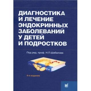 Диагностика и лечение эндокринных заболеваний у детей и подростков Шабалов Н.П. 2021 г. (МЕДпресс)