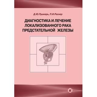 Диагностика и лечение локализованного рака предстательной железы Пушкарь Д.Ю. Раснер П.И. 2008 г. (МЕДпресс)