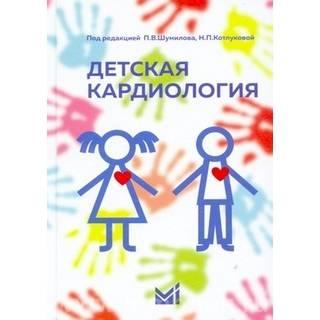 Детская кардиология Шумилов П.В. Н.П.Котлукова 2018 г. (МЕДпресс)