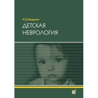Детская неврология Бадалян Л.О. 2021 г. (МЕДпресс)