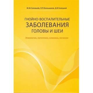 Гнойно-воспалительные заболевания головы и шеи. Соловьев М.М 2016 г. (Умный доктор)