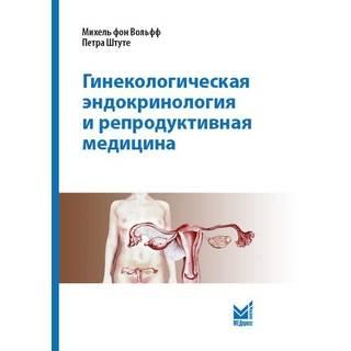 Гинекологическая эндокринология и репродуктивная медицина. Вольфф М. фон 2018 г. (МЕДпресс)