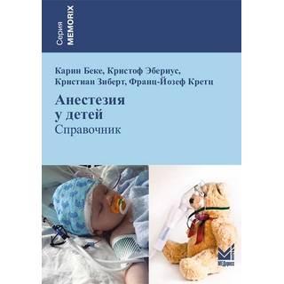 Анестезия у детей Беке К. Эбериус К. 2014 г. (МЕДпресс)
