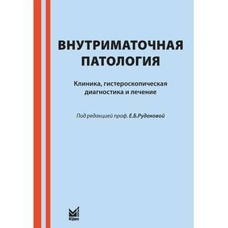 Внутриматочная патология. Рудакова Е.Б. 2014 г. (МЕДпресс)
