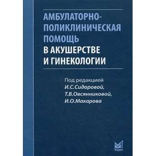 Амбулаторно-поликлиническая помощь в акушерстве и гинекологии Сидорова И.С 2009 г. (МЕДпресс)