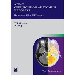 Атлас секционной анатомии. Т.1. Голова и шея Мёллер Т.Б. Райф Э. 2019 г. (МЕДпресс)