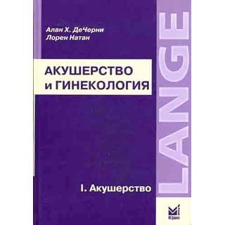 Акушерство и гинекология (1. Акушерство) ДеЧерни А.Х. Натан Л. 2008 г. (МЕДпресс)