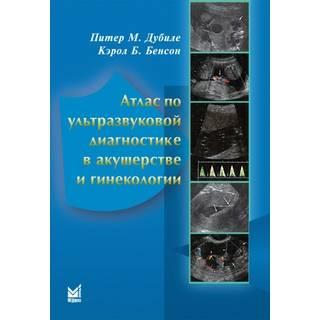 Атлас по ультразвуковой диагностике в акушерстве и гинекологии. Дубиле П. 2011 г. (МЕДпресс)