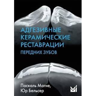 Адгезивные керамические реставрации передних зубов Манье П. 2019 г. (МЕДпресс)