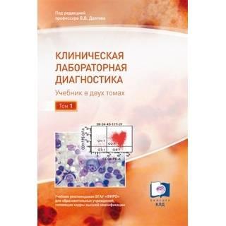 Клиническая лабораторная диагностика : в 2 т. Т. 1 под ред. В.В Долгова 2017 г. (Триада)