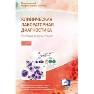 Клиническая лабораторная диагностика : в 2 т. Т. 2 под ред.В.В. Долгова 2017 г. (Триада)