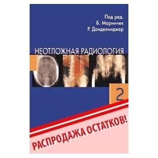 Неотложная радиология. ч.2 под ред. Б. Маринчек Р.Ф. Донделинжер 2009 г. (Видар)