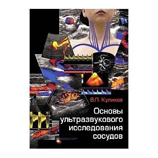 Основы ультразвукового исследования сосудов. В.П. Куликов 2015 г. (Видар)
