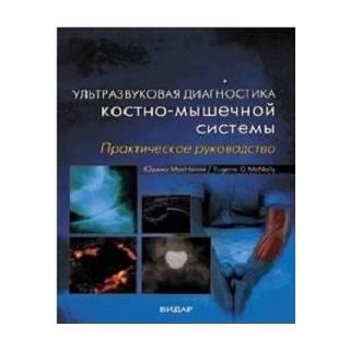 Ультразвуковая диагностика костно-мышечной системы Юджин МакНелли 2007 г. (Видар)