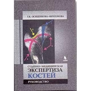 Судебно-медицинская экспертиза костей Осипенкова-Вичтомова Т.К. 2017 г. (Бином)