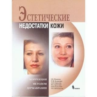 Эстетические недостатки кожи. Коррекция методом дермабразии Фисенко Г.И. 2009 г. (Бином)