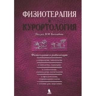 Физиотерапия и курортология. Кн. 3 Под ред. Боголюбова В.М. 2020 г. (Бином)