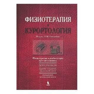 Физиотерапия и курортология. Кн. 2 Под ред. Боголюбова В.М. 2020 г. (Бином)