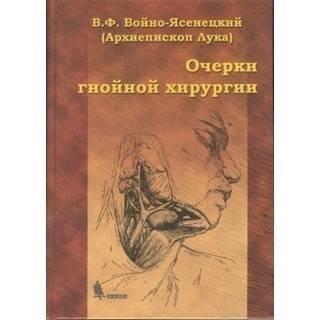Очерки гнойной хирургии Войно-Ясенецкий В.Ф. 2021 г. (Бином)