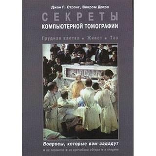 Секреты компьютерной томографии Стрэнг Дж.Г. Догра В. 2019 г. (Бином)