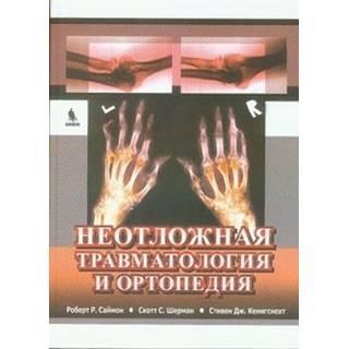 Неотложная травматология и ортопедия. Верхние и нижние конечности Саймон Р. Шерманн 2019 г. (Бином)