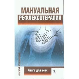 Мануальная рефлексотерапия Котельницкий А.В. 2019 г. (Бином)