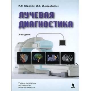 Лучевая диагностика Королюк И.П. Линденбратен Л.Д. 2020 г. (Бином)
