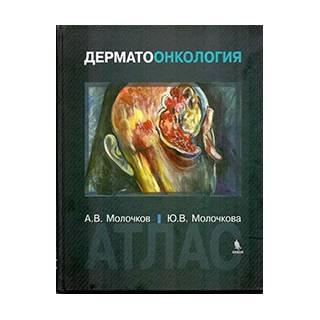 Дерматоонкология. Атлас Молочков А.В. 2015 г. (Бином)